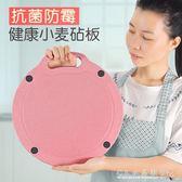 宣印廚房防霉砧板小麥秸稈圓形粘板家用水果刀板切菜板『CR水晶鞋坊』igo