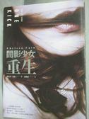 【書寶二手書T1/翻譯小說_LMO】闇影少女:重生_雀兒喜.肯恩