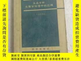 二手書博民逛書店罕見汎函分析在數學物理中的應用Y211094 C.丌.索波列夫
