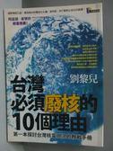 【書寶二手書T4/科學_NBV】台灣必須廢核的10個理由_劉黎兒