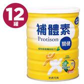 補體素關健-植物葡萄糖胺配方 (780g,12罐) 營養品【杏一】