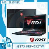 MSI 微星 GS73 8RF-032TW 17吋電競筆記型電腦(8代i7六核心∥遊戲加速雙重火力網路卡)