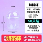 一次性網紅奶茶塑膠杯飲料果汁奶茶杯子-胖胖杯360ML帶半圓蓋50只