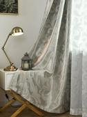 窗簾全遮光布成品定制客廳臥室遮陽【不含桿】