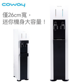 Coway 濾淨智控飲水機 冰溫熱直立型 CHP-590L門市特價優惠中