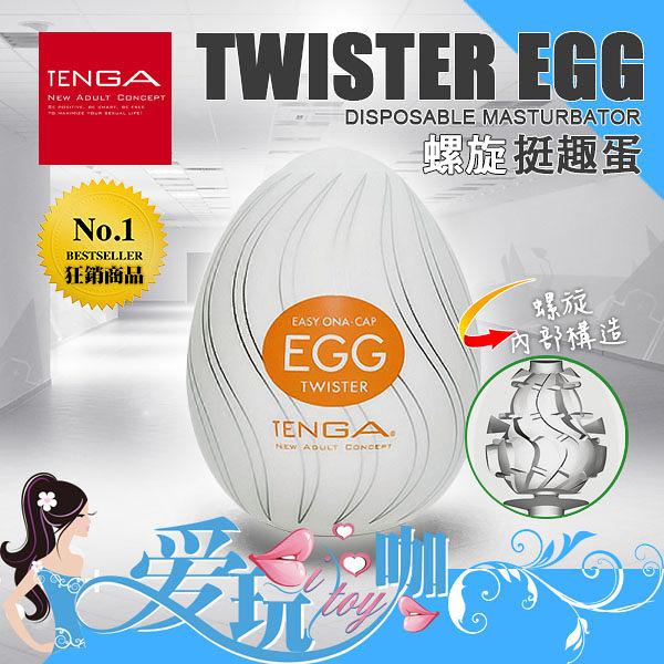 日本 TENGA 典雅 螺旋 挺趣蛋 TWISTER EGG Disposable Masturbator 日本原裝進口 小型自慰套