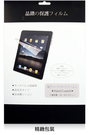 Apple iPad Pro 12.9吋 2021版 5代/A2229/A2069/A2232 螢幕保護貼/靜電吸附/光學級素材/具修復功能的靜電貼