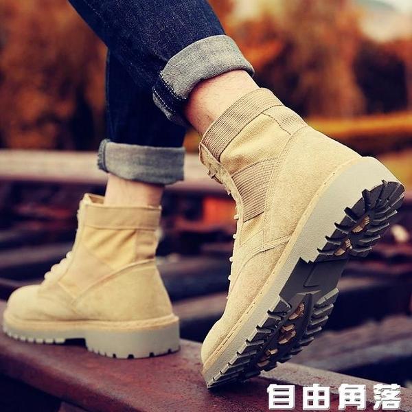 馬丁靴軍靴雪地中筒工裝沙漠靴英倫風季  自由角落