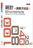 統計,讓數字說話!(第二版)