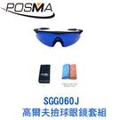 POSMA 高爾夫撿球眼鏡套組 SGG060J