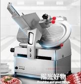 切肉機商用肥牛羊肉捲切片機電動刨肉機全自動刨片機切肉片機 NMS陽光好物