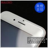 《不囉唆》iPhone6s 6 + 9H鋼化保護貼正面 玻璃/貼膜/高清鋼化/保護(不挑色/款)【A287661】
