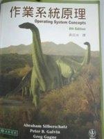 二手書博民逛書店《作業系統原理 (Operating System Concep