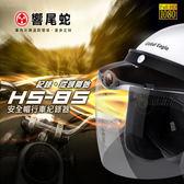 響尾蛇 HS-85 機車安全帽簷 行車紀錄器
