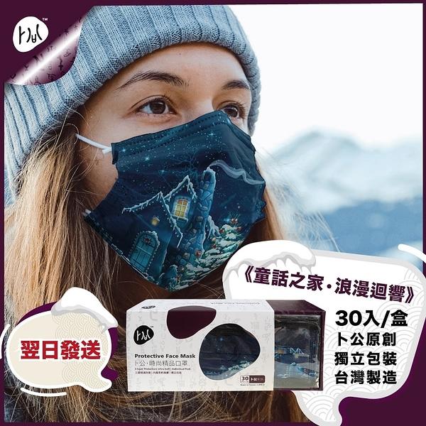 【卜公家族】《童話之家 • 浪漫迴響 》時尚口罩, 3層防護 30片/盒 禮盒裝~ 台灣製造