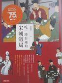【書寶二手書T1/歷史_OFL】吃一場有趣的宋朝飯局_李開周