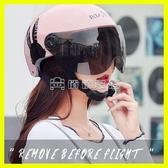 頭盔 機車頭盔男女可愛輕便式四季通用安全帽夏季個性防曬頭盔(快速出貨)