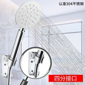 蓬蓬頭/304不銹鋼大出水花灑噴頭淋浴套裝家用浴室洗澡蓮蓬頭淋雨花曬頭