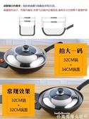 鍋蓋鍋蓋可視鋼化玻璃蓋家用不銹鋼可立炒鍋平底大鍋蓋30/32/34/36cm LX新品
