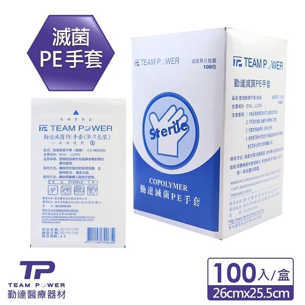 【勤達】醫療用滅菌PE手套100入/盒-E34 傷口無菌換藥、透明手套、隔離手套