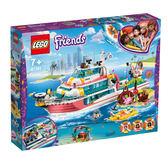 LEGO樂高 FRIENDS 41381 海上救援任務船 積木 玩具
