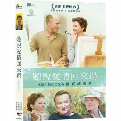 聽說愛情回來過DVD 羅賓威廉斯/安奈特班寧