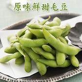 老爸ㄟ廚房.大規格外銷等級原味毛豆1000g/包 (共四包)﹍愛食網