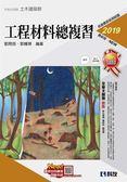 升科大四技-工程材料總複習(2019最新版)