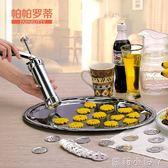 家用餅乾機烘焙模具曲奇擠壓機器裱花機裱花槍奶油槍 蘿莉小腳丫