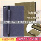 商務布紋 iPad 9.7 2018 2...