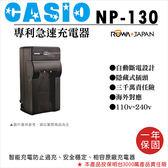 攝彩@樂華 Casio NP-130 快速充電器 壁充式座充 1年保 副廠 自動斷電 EZ-H30 EX-ZR100