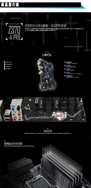 微星Z370 平台【索娜4號】Intel i7-8700+華碩 ROG STRIX-RX570-O4G-GAMING電競機送DS B1【刷卡分期價】