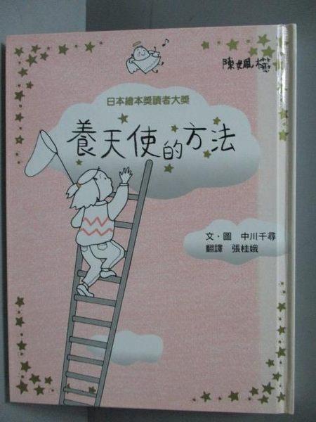 【書寶二手書T7/繪本_JSY】養天使的方法_中川千尋