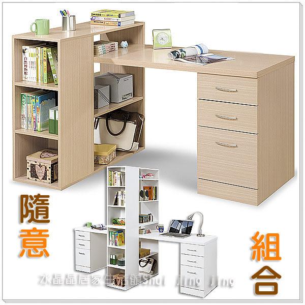 【水晶晶家具/傢俱首選】溫斯頓白橡5呎L型書桌架組﹝上圖﹞~~另有白色款 SY8161-1