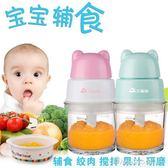 輔食機 嬰兒輔食機 220V電壓使用研磨器迷你玻璃電動輔食工具果泥研磨機榨汁 全館免運