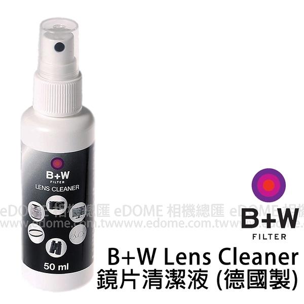 B+W LENS CLEANER 鏡片清潔液 50ml (6期0利率 免運 捷新貿易公司貨) 拭鏡液