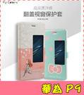 【萌萌噠】華為 HUAWEI P9 卡通彩繪保護套 超薄側翻皮套 開窗 支架 插卡 磁扣 手機套