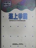 【書寶二手書T4/財經企管_CBF】影響日本的大商人(04)海上爭霸_鋼淵兼錠/等