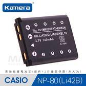 【marsfun火星樂】Kamera 佳美能 NP80 Li42B  數位相機電池 充電電池 Casio EX-FH100 相機電池 鋰電池