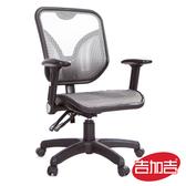 GXG 短背全網 電腦椅 TW-099#訂購備註顏色