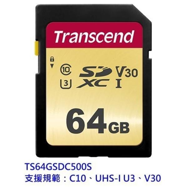 新風尚潮流 創見 記憶卡 【TS64GSDC500S】 SDXC 64GB 650X C10 U3 讀95 寫60 SD MLC