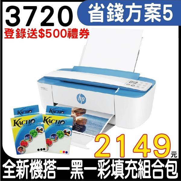 【搭65填充組合包一黑一彩 ↘2149元】HP DeskJet 3720 無線噴墨複合機 登入送禮卷