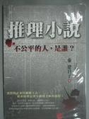 【書寶二手書T6/一般小說_GDD】推理小說_秦建日子 , 江宇真