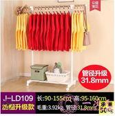 吊衣架 晾衣架落地折疊室內單桿式陽台簡易衣服架子涼衣架曬架臥室掛衣架