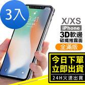 [24H 台灣現貨] iPhone X/XS 軟邊 滿版 霧面 9H鋼化玻璃膜 手機 螢幕 保護貼 完美服貼-超值3入組