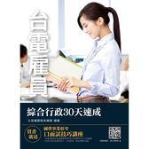 台電雇員綜合行政30 天速成圖表歸納 試題讀書計畫