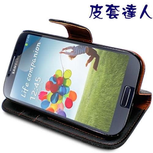 ★皮套達人★Samsung S4 i9500 荔枝紋支架造型皮套+ 螢幕保護貼   (郵寄免運)