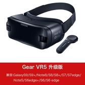 三星2020新款Gear VR5代 6虛擬現實3D眼鏡S7 Note8 S9  note9 s10 MKS薇薇
