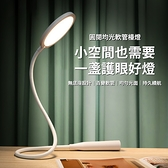 倍思 圓閱充電均光軟管檯燈 軟管燈 書桌燈 閱讀燈 工作燈 桌面燈