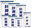 【奇奇文具】加新 811MC134/D401 13K 計算紙/便條紙 (10本/包)